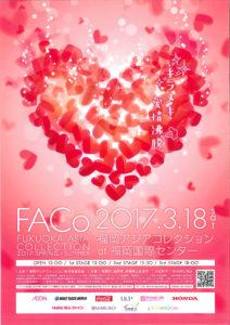 FACo2017ペラ表