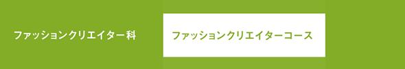 FASHION CREATOR ファッションクリエイター科 大村美容ファッション専門学校