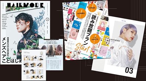 電子書籍(美容専門誌)100冊以上が読み放題! 大村美容ファッション専門学校