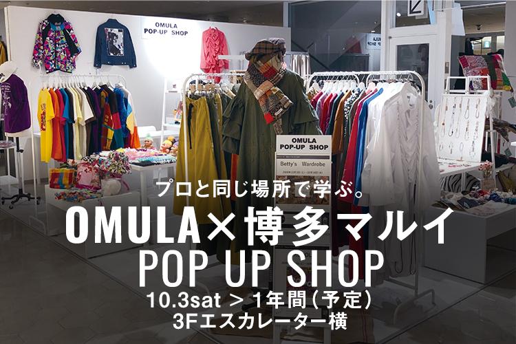 大村×MARUI - 大村美容ファッション専門学校