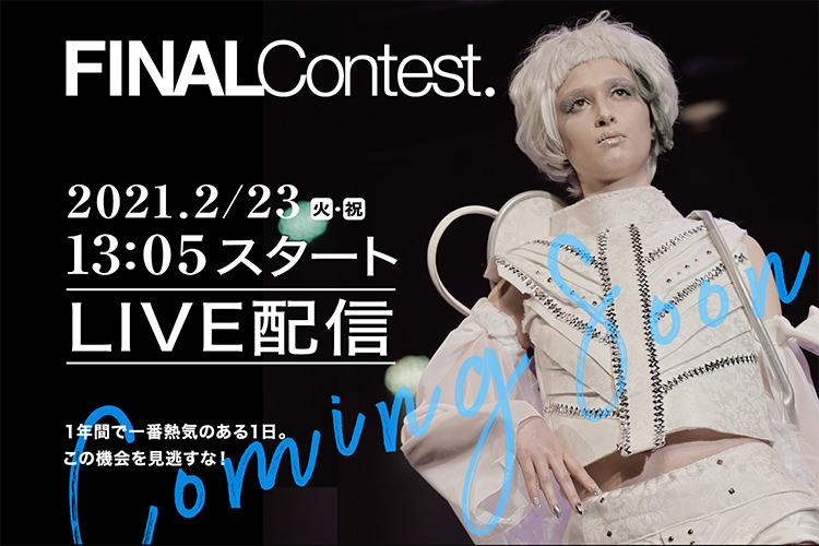 ファイナルコンテスト - 大村美容ファッション専門学校