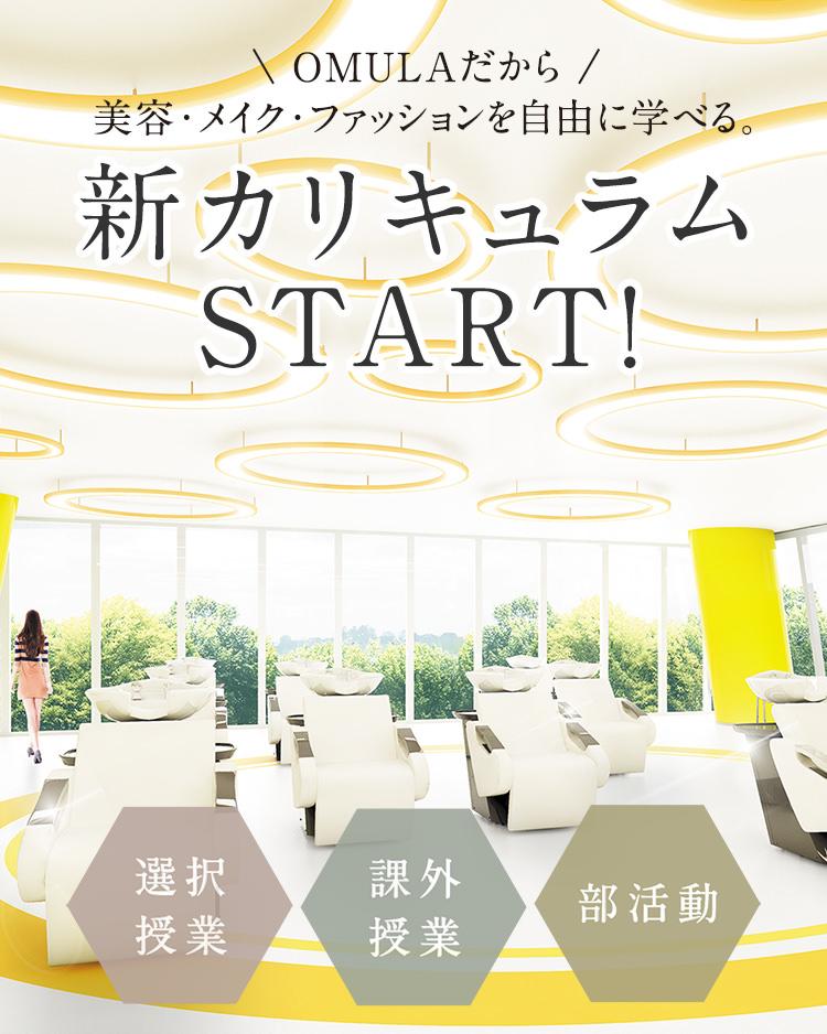 新カリキュラムSTART! - 大村美容ファッション専門学校