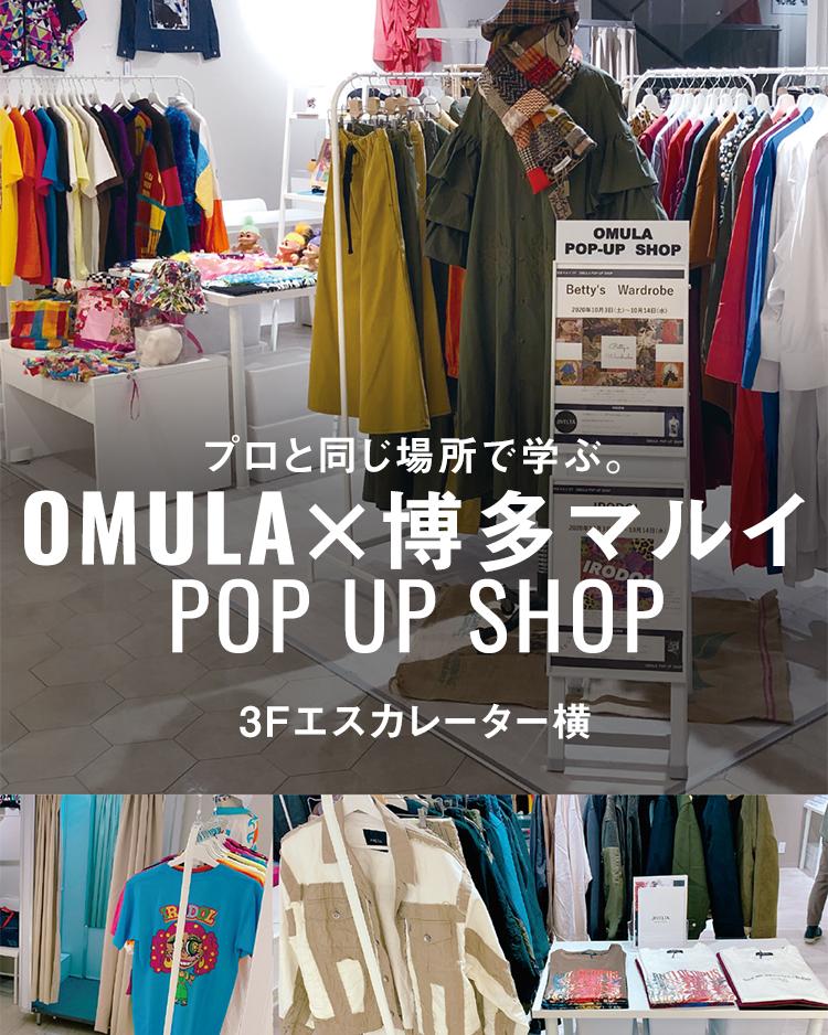博多駅前の人気商業施設「博多マルイ」に、ポップアップショップをオープン! - 大村美容ファッション専門学校