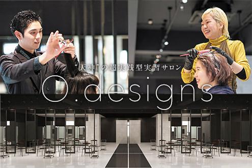 「O.designs」で将来に向けた実践的な経験を積むことができます。 - 大村美容ファッション専門学校