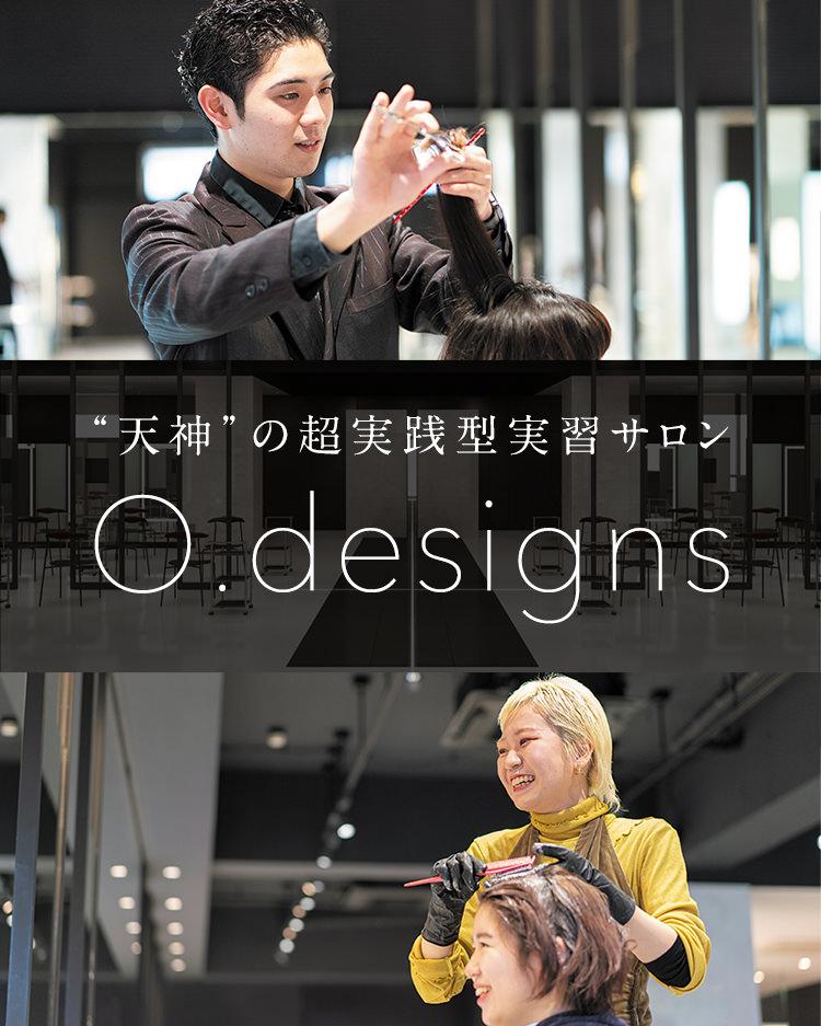 「O.designs」で将来に向けた実践的な経験を積むことができます。- 大村美容ファッション専門学校