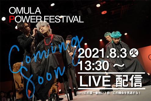 オオムラのパワーフェスティバル - 大村美容ファッション専門学校