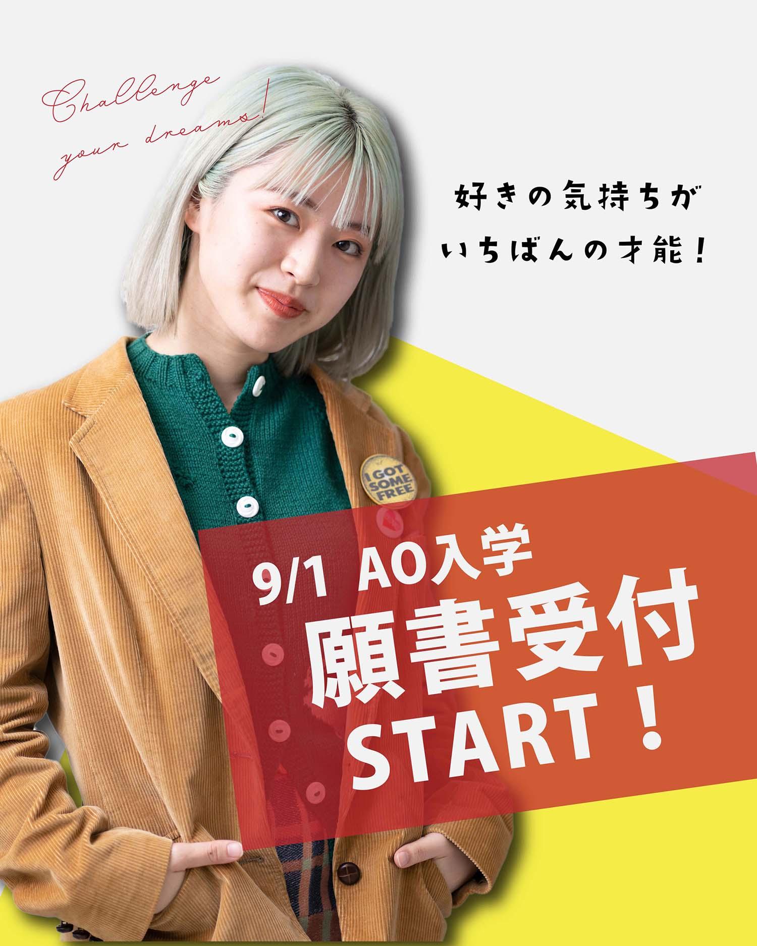 オオムラ願書受付STRAT! - 大村美容ファッション専門学校
