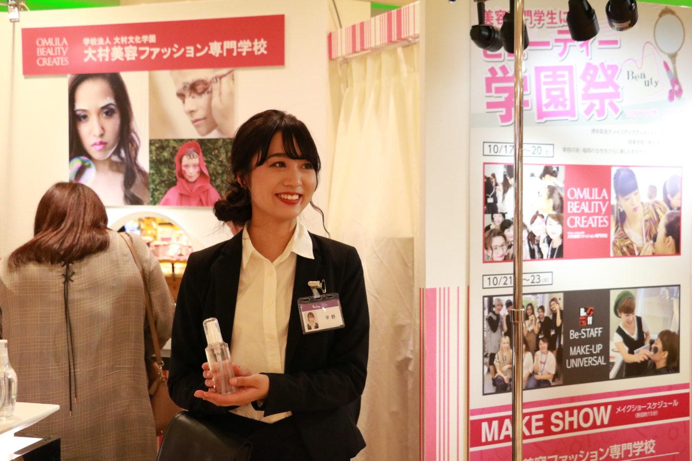メイクアップ科★ビューティー学園祭 in 博多阪急