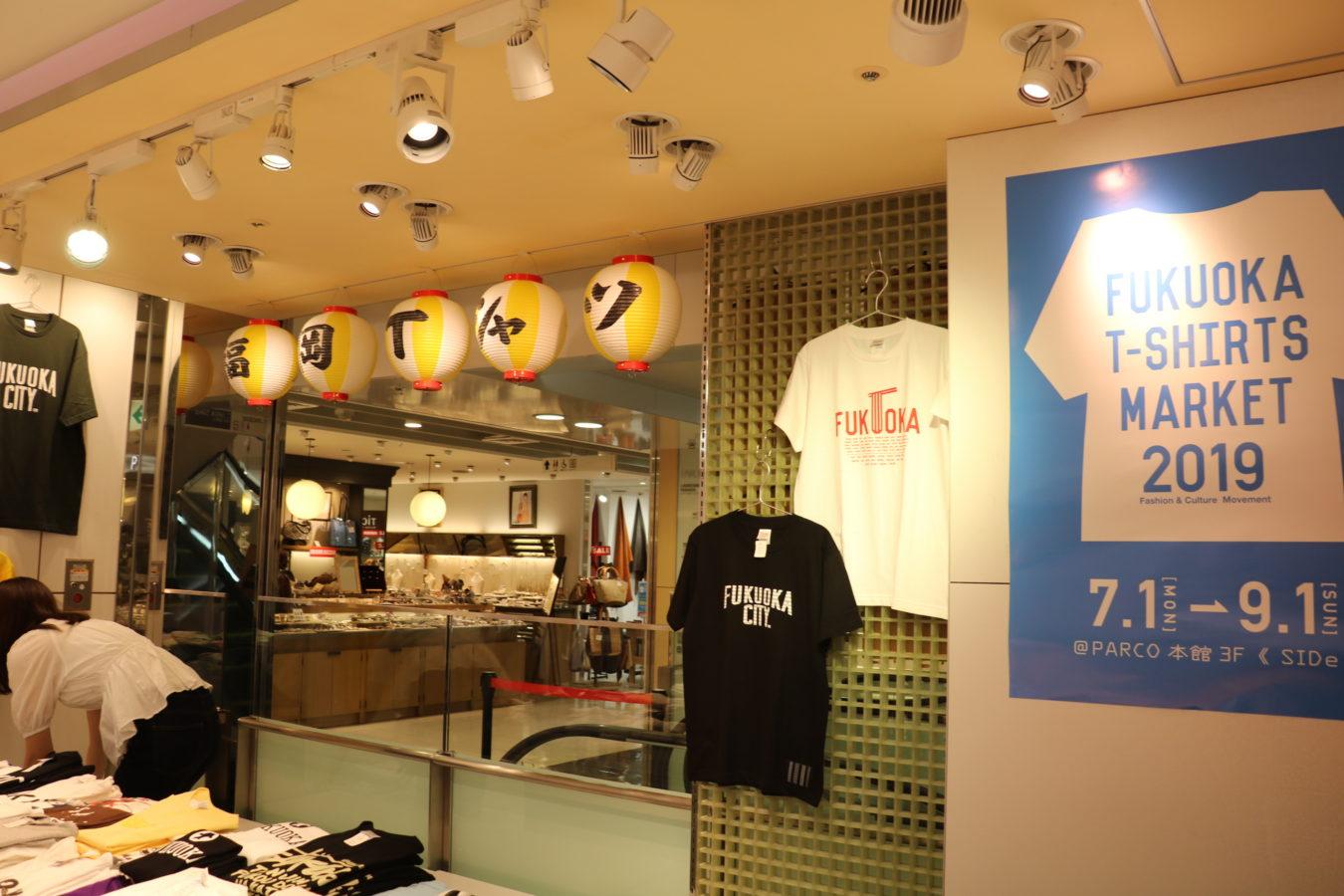 福岡Tシャツマーケット2019!ファッション科もデザインで参加!