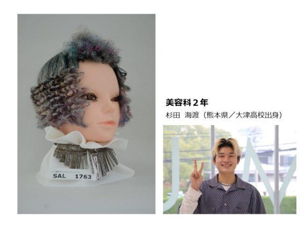 『スタイリングコレクション2020』学生フォト部門 上位独占!