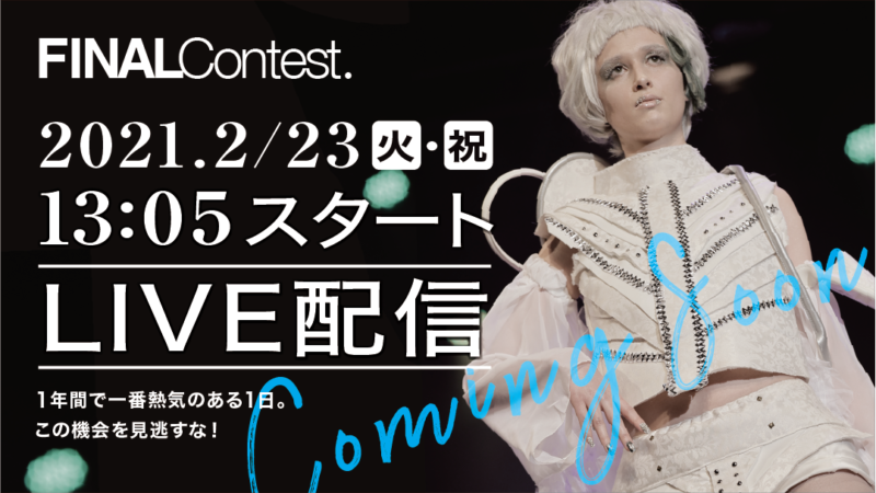 ファイナルコンテスト★初!Live配信決定のお知らせ!