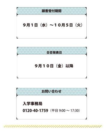AO入学 出願受付スタート!